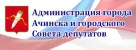 Администрация города Ачинска и городского Совета депутатов